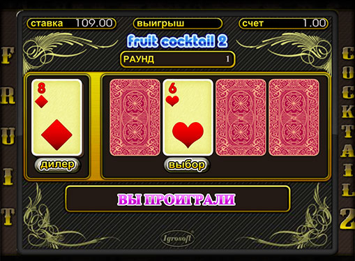 Doubling game of slot Fruit Cocktail 2