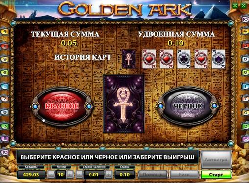 The doubling round of slot Golden Ark Deluxe