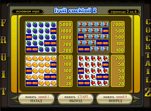 The signs of slot Fruit Cocktail 2