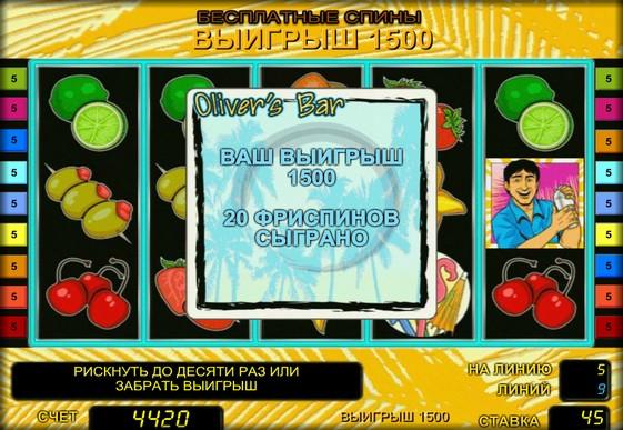 Free spins of slot Oliver's Bar