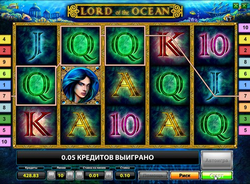 Winning line of slot Lord of the Ocean